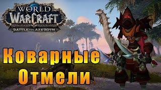 Коварные Отмели - World of Warcraft: Battle for Azeroth [WoW: BfA] - Путь Разбойника #54