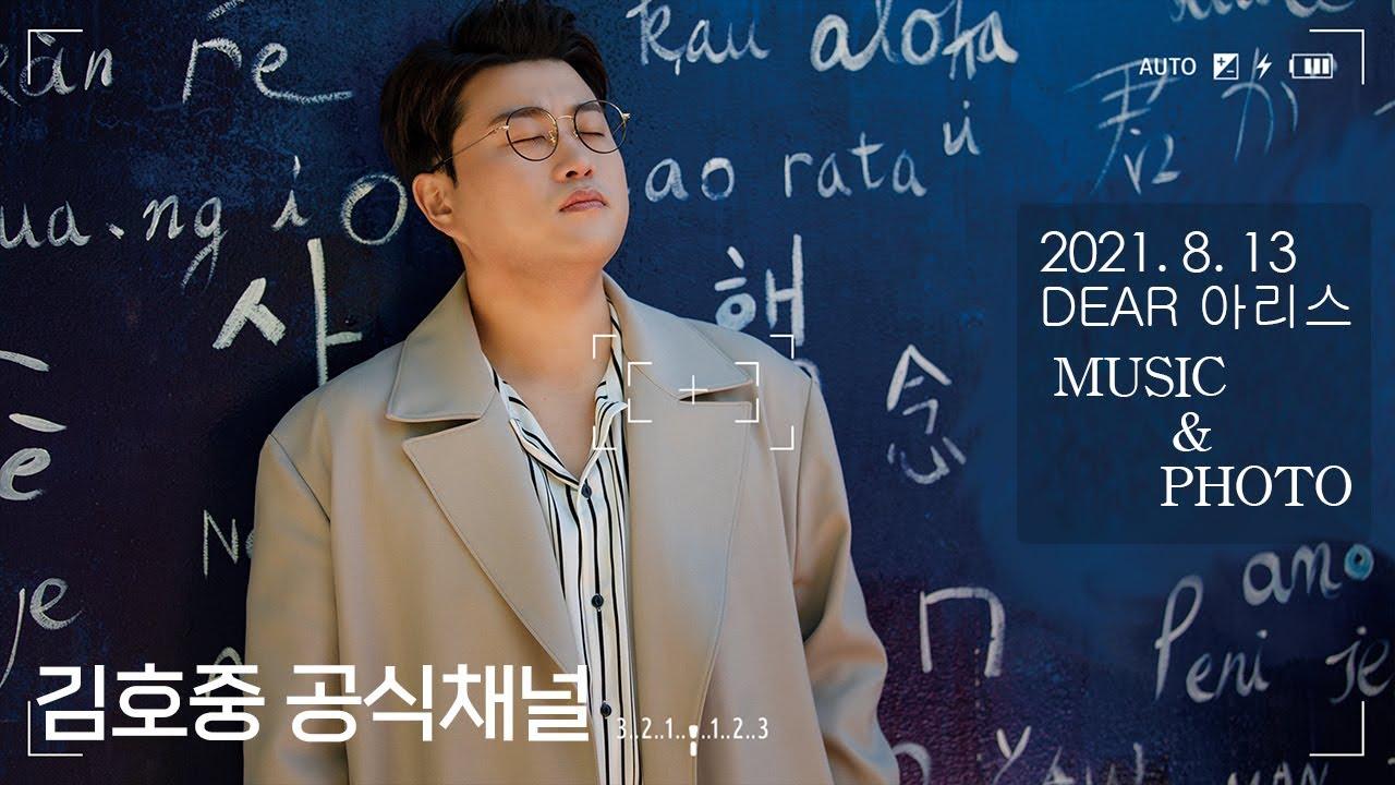 [김호중 공식채널] 2021. 8. 13 Dear 아리스|트로트닷컴