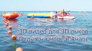 3D видео для 3D очков. Анапа,  Городской Центральный пляж. Вид на Черное море.(3D видео для 3D очков. Анапа, Городской Центральный пляж. Вид на Черное море. 20160819., 2016-09-10T11:16:23.000Z)
