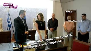 Ορκομωσία M. Καραμισάκη --Eidisis.gr web TV