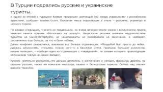 В Турции подрались русские и украинские туристы!!!(Дерещиеся украинцы и русские., 2014-08-17T03:26:57.000Z)