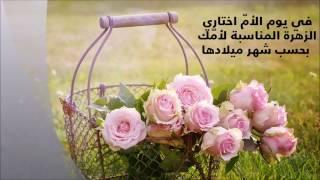 في يوم الأمّ اختاري الزهرة المناسبة لأمّك بحسب شهر ميلادها