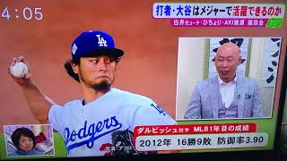 【緊急座談会:大谷翔平はメジャーリーグで活躍できるのか?】 1日目〜打者大谷、投手大谷編