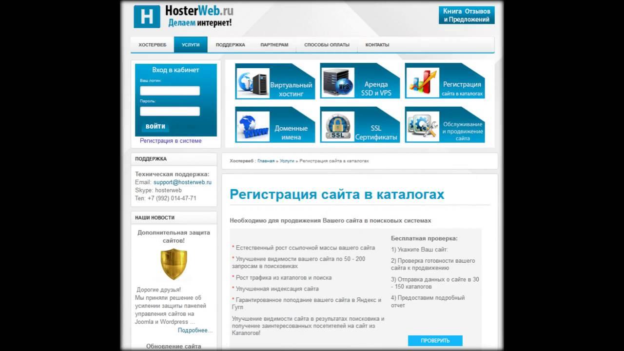 Хостинг сайтов россия бесплатно заказать облачный хостинг