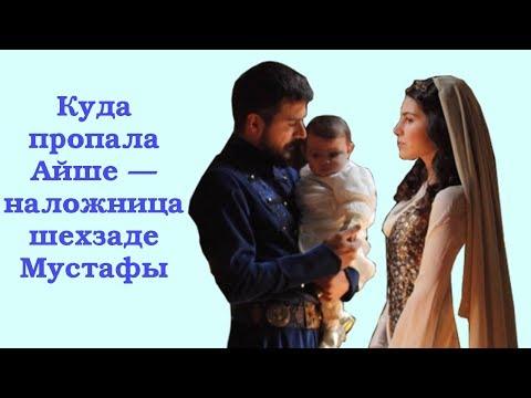 Куда пропала Айше — наложница шехзаде Мустафы и мать Нергисшах?