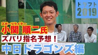 「地元選手、そして捕手の獲得を」スポーツライター・小関順二さんが中日ドラゴンズのドラフトを分析!
