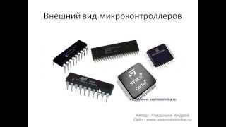 видео Автомобиль - Микроконтроллеры и Технологии