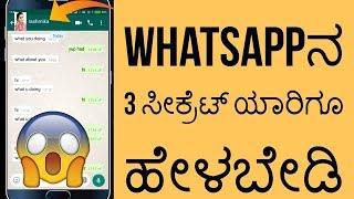 WHATSAPPನ 3 ಸೀಕ್ರೆಟ್ ಸೆಟ್ಟಿಂಗ್ಸ್//3 SECRET HIDDEN New WhatsApp Tricks NOBODY KNOWS