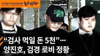 """뉴스타파 - """"검사 먹일 돈 5천""""...양진호"""