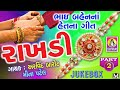 Download Raksha Bandhan Gujarati Songs-2 |Rakshabandhan |Rakhi Songs |Happy Rakshabandhan|Rakshabandhan Songs MP3 song and Music Video