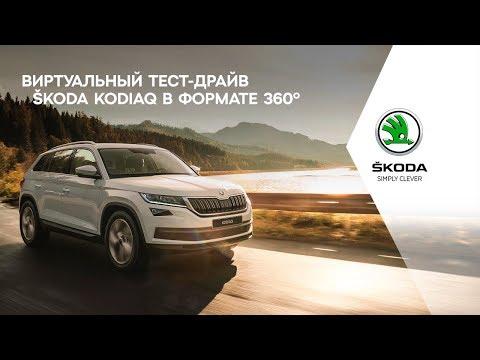 Тест-драйв ŠKODA Kodiaq на Майорке – видео 360°