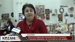 Bazaar του Συλλόγου Γυναικών Κοζάνης για τα συσσίτια του δήμου