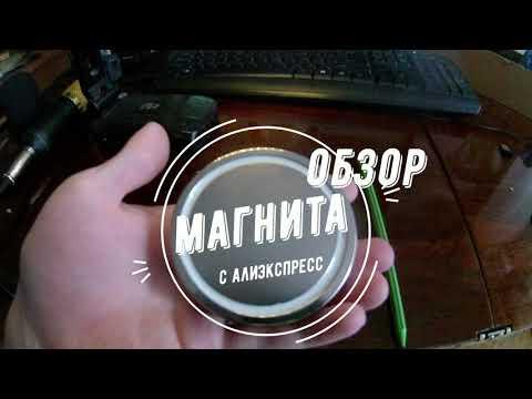 Поисковый Магнит  С ALIEXPRESS!!!!обзор +ТЕСТ