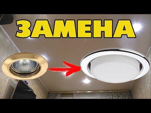 Монтаж замена маленьких светильников в натяжной потолок на большие GX53
