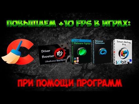 Как повысить FPS в играх.№6.При помощи программ.