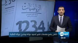 أخبار عربية | أخبار الآن تكشف مناهج داعش الدراسية