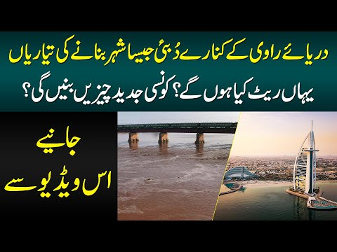 Dubai Inspired City in Lahore | Ravi Riverfront Urban Development Project Details & Rates