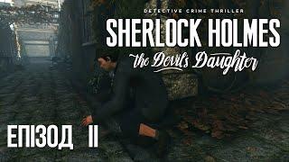 """Епізод 2 — """"На хвості"""" [Sherlock Holmes : The Devil's Daughter] — проходження українською"""