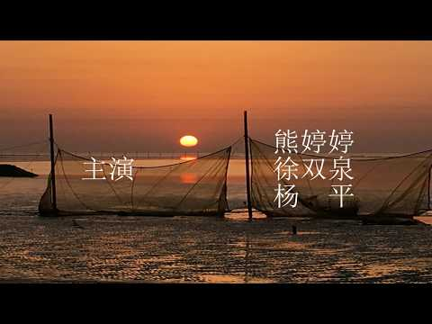 A Chinese Odyssey of Magical Fate in Shanghai Ocean University
