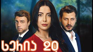 უფრთო ჩიტები 20 სერია ქართულად / ufrto chitebi 20 seria qartulad