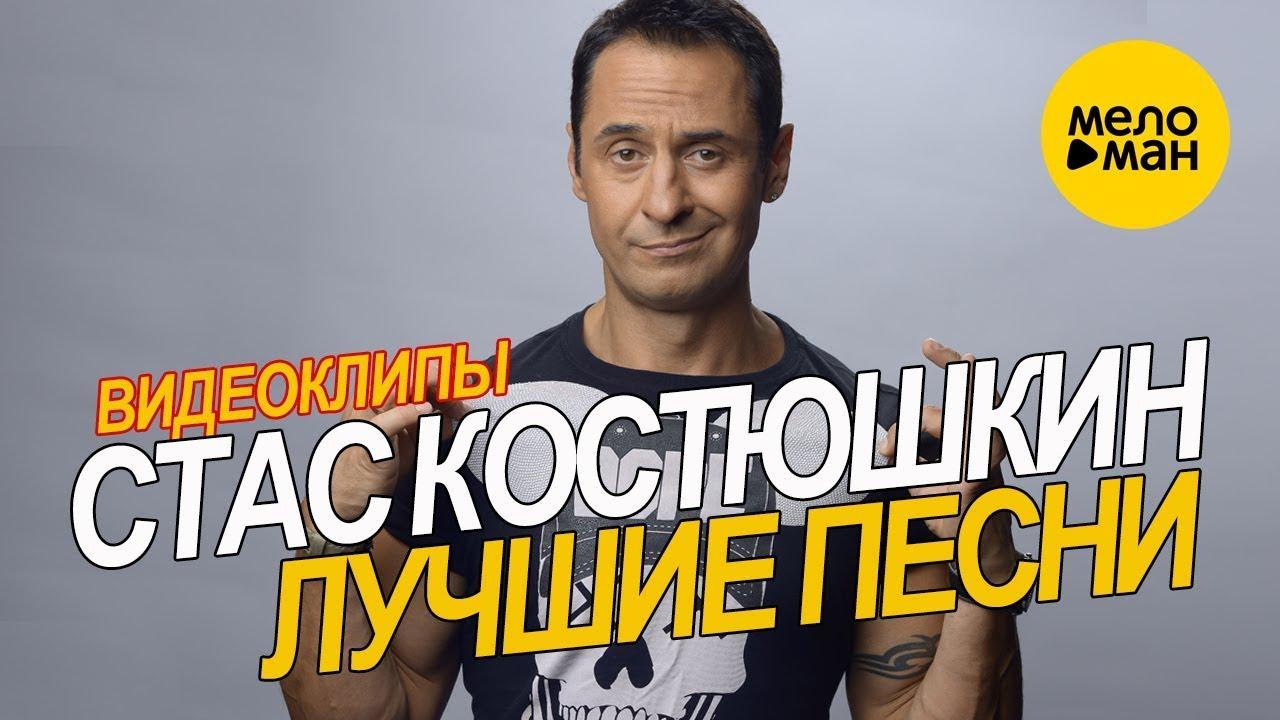 Стас Костюшкин  Видеоклипы Лучшие песни