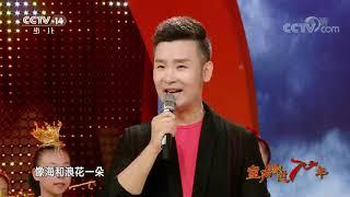 [音乐快递]《我和我的祖国》 演唱:刘和刚 十六|CCTV少儿
