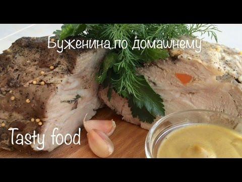 Приготовить Буженина По Домашнему Самый Вкусный и Простой Рецепт онлайн видео