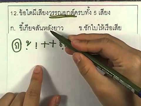 ข้อสอบO-NET ป.6 ปี2552 : ภาษาไทย ข้อ12