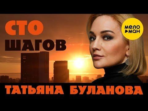 Татьяна Буланова - Сто шагов (3 апреля 2020)