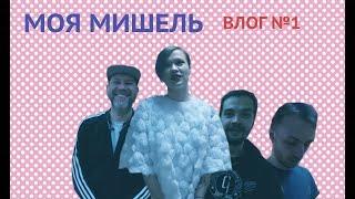 Моя Мишель - VLOG #1 - Североморск