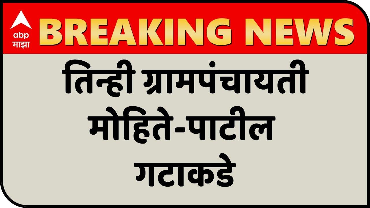 Malshiras Gram Panchayat Election Result | तिन्ही ग्रामपंचायती मोहिते-पाटील गटाकडे