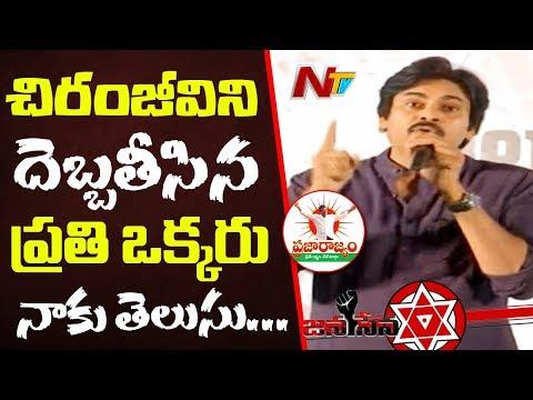 Pawan Kalyan About Chiranjeevi & Praja Rajyam Party || JanaSanik Meet in Vizag || NTV