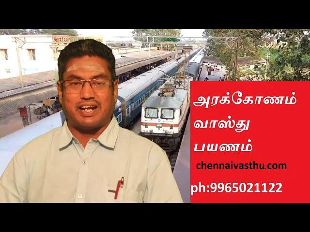 அரக்கோணம் வாஸ்து,arakkonam vastu,Vastu Consultant in Arakkonam,Vastu Shastra Consultants  Arakkonam,