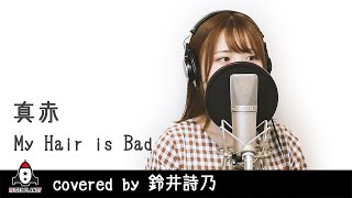 『真赤 / My Hair is Bad』covered by 鈴井詩乃