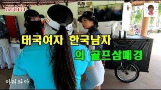 GOLF 태국골프 치앙마이 태국여자 와 한국남자의 골프…