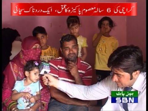 Pakiza Murder Case Orangi Town SBN News Crackdown with Host Wajid Ali Khan