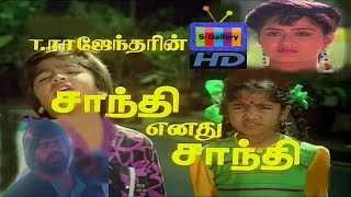 Shanthi Enathu Shanthi (1991)|Tamil Full Movie|First on YouTube..!|T.Rajendhar|Radha|Simbu|