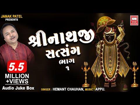 Shri Nathji Satsang {Part 1} : શ્રીનાથજી સત્સંગ : Shrinathji Songs : Hemant Chauhan : Soormandir