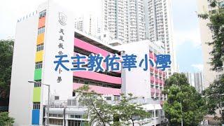 Publication Date: 2020-09-02 | Video Title: 天主教佑華小學─學校介紹影片