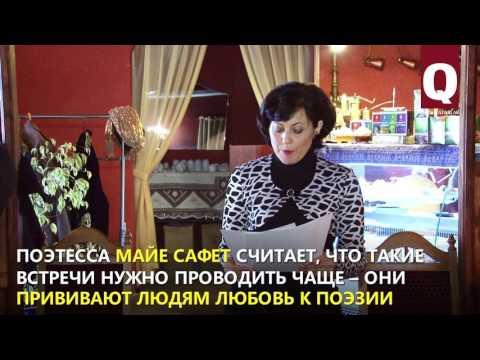 Стихи и кофе: в Бахчисарае прошла встреча крымскотатарских поэтов с читателями