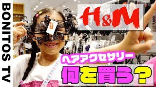 ¥1000 H&M STYLE CHALLENGE  ♥ -Bonitos TV- ♥