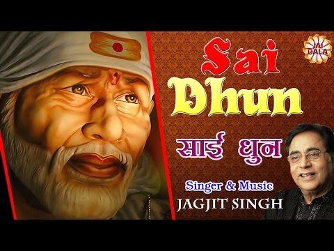 Sai Dhun - साईं धुन - Shirdi Sai Baba Bhajan - Jagjit Singh - Sai Bhajan Song - Jai Blaa Music