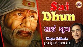 Sai Dhun ���ाईं ���ुन Shirdi Sai Baba Bhajan Jagjit Singh Sai Bhajan Song Jai Blaa Music