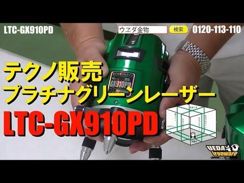テクノ販売 LTC-GX910PD フルライングリーンレーザー【ウエダ金物】