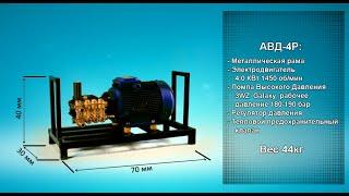 AVD 4P bosim regulator, by-pass