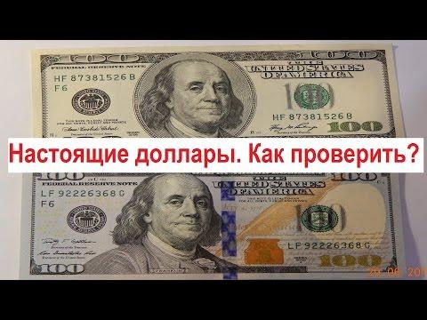 Как определить настоящий доллар или нет