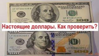 Как настоящие доллары отличить от фальшивых