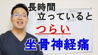 立っているとつらい坐骨神経痛 大阪の整体『西住之江整体院』 thumbnail