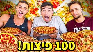 אוכלים 100 פיצות! (הכי קשה עד היום)