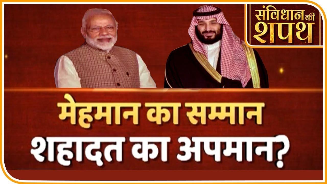 सऊदी प्रिंस के शानदार स्वागत पर कांग्रेस ने उठाए सवाल, बीजेपी बोली- मेहमान का अपमान ना करे कांग्रेस